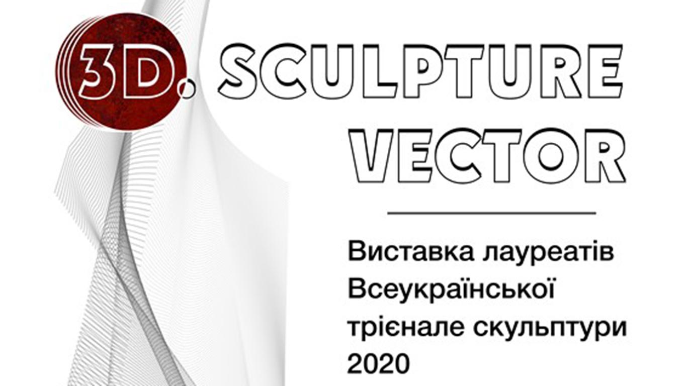 «3D. Sculpture Vector» - МЦ Шоколадний будинок