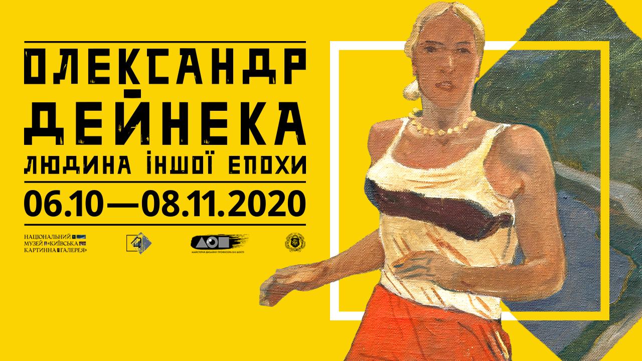 «Людина іншої епохи» - МЦ Шоколадний будинок, Київська НКГ