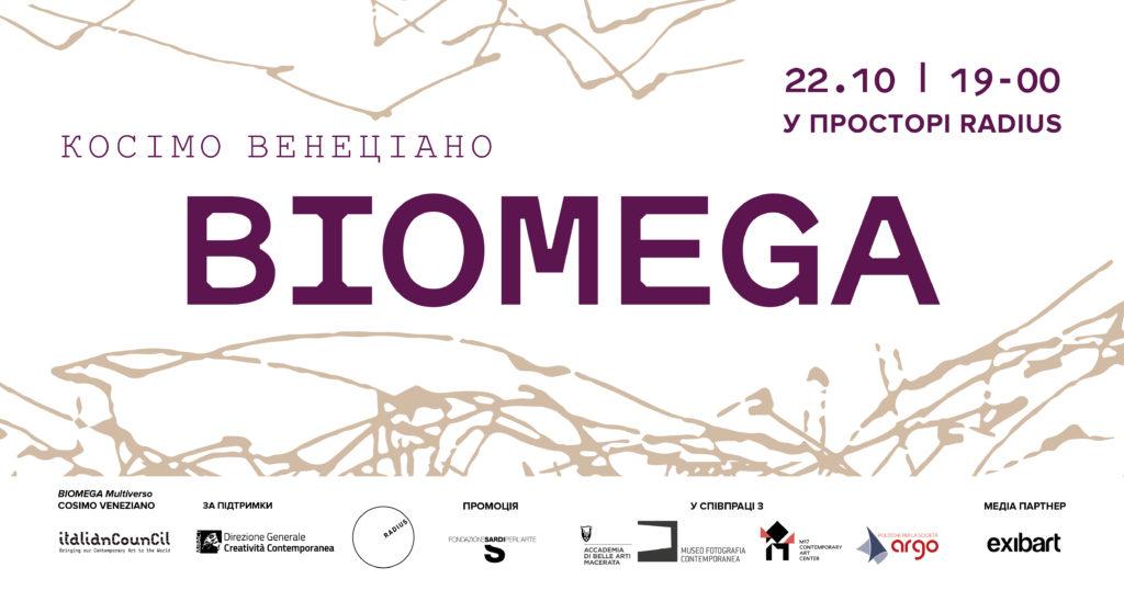 У Києві відбудеться відкриття міжнародного проєкту BIOMEGA Multiverso