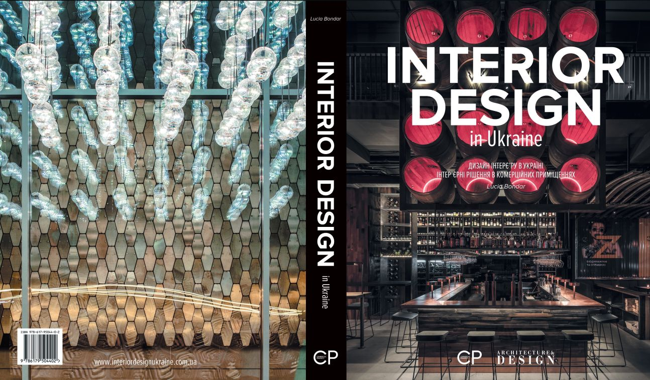 INTERIOR DESIGN in Ukraine – перша книга про дизайн інтер'єру в Україні - CHERNOZEM.INFO