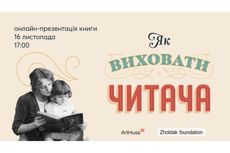 Онлайн-презентація книги «Як виховати читача» - Видавництво ArtHuss