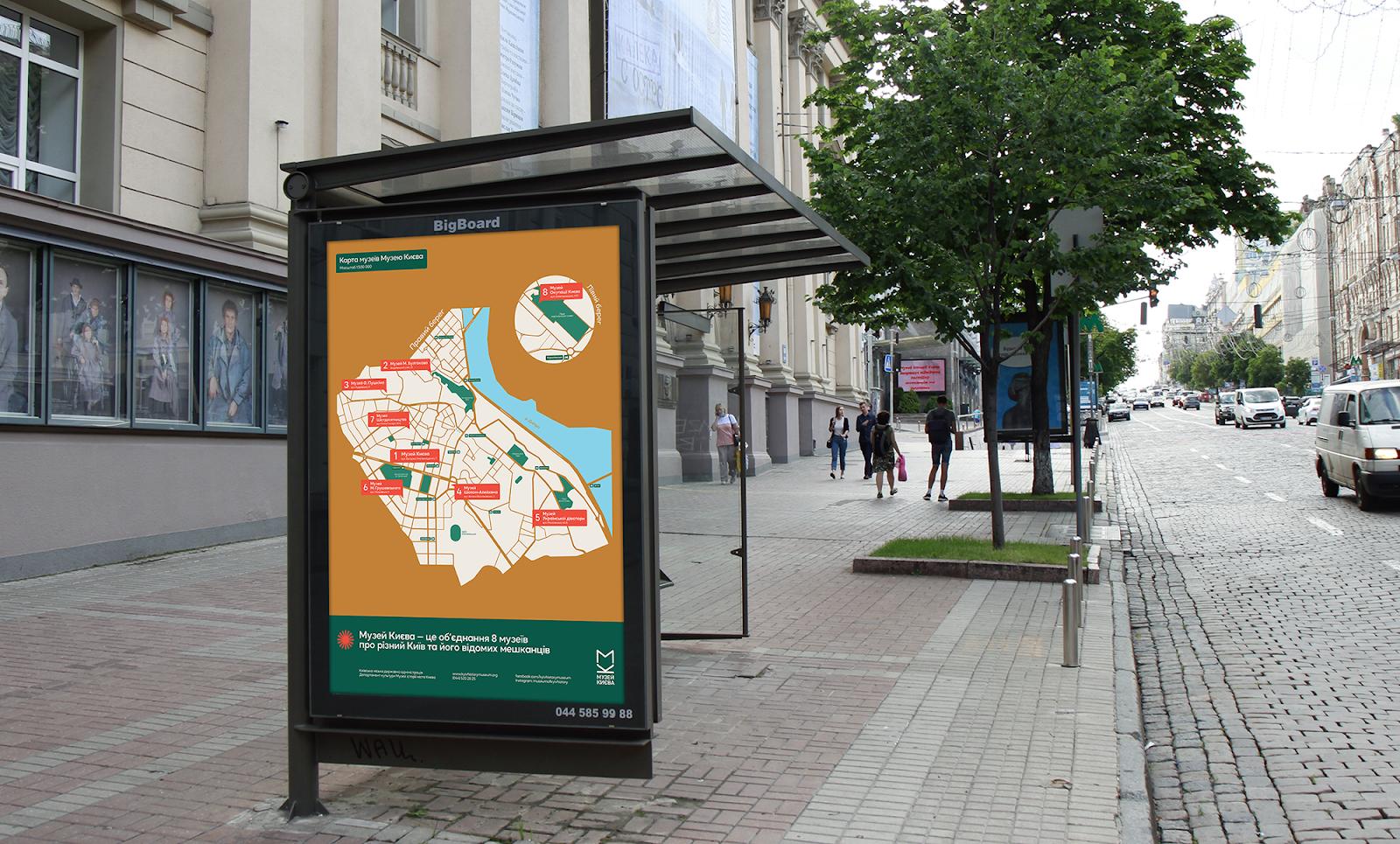 Нова айдентика для Музею історії Києва від Projector