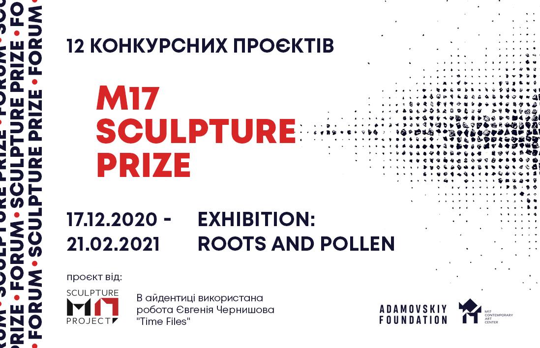 M17 Sculpture Prize: Roots and Pollen. Виставка робіт номінантів Премії