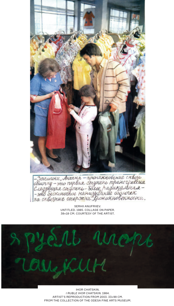 Уривок із книги Аліси Ложкіної «PERMANENT REVOLUTION. ART IN UKRAINE, THE 20th TO THE EARLY 21st CENTURY»