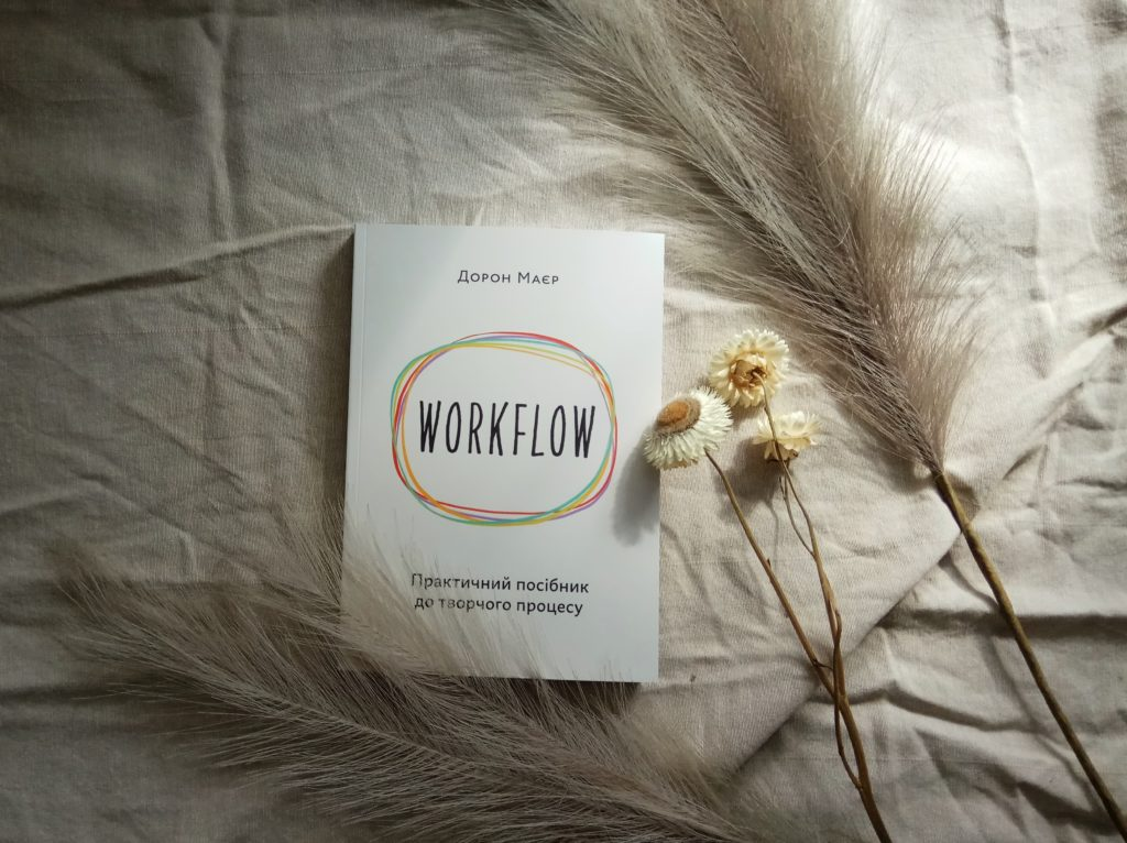 WORKFLOW Практичний посібник до творчого процесу, Дорон Маєр