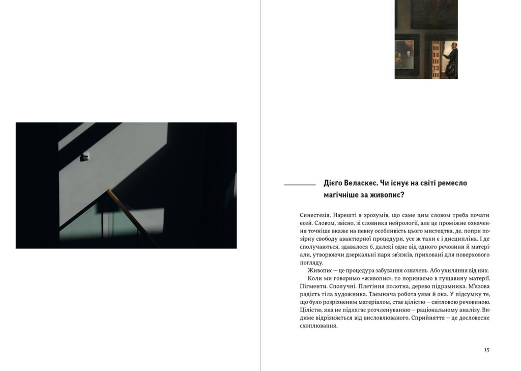 Тіберій Сільваші «Дерево Одіссея: есеї, тексти, фото»: новинка від видавництва ArtHuss