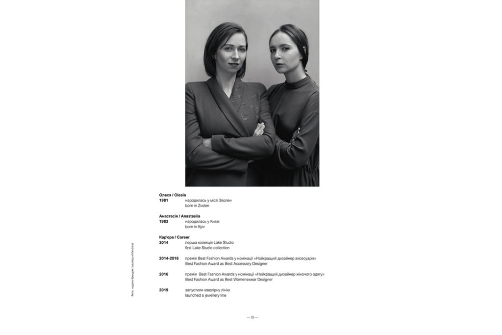 У видавництві ArtHuss вийшов Довідник української моди