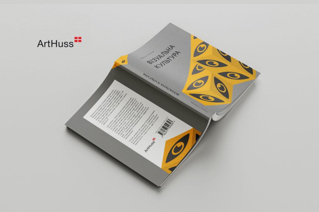Нова книга видавництва ArtHuss про візуальне як сукупність механізмів і стратегій
