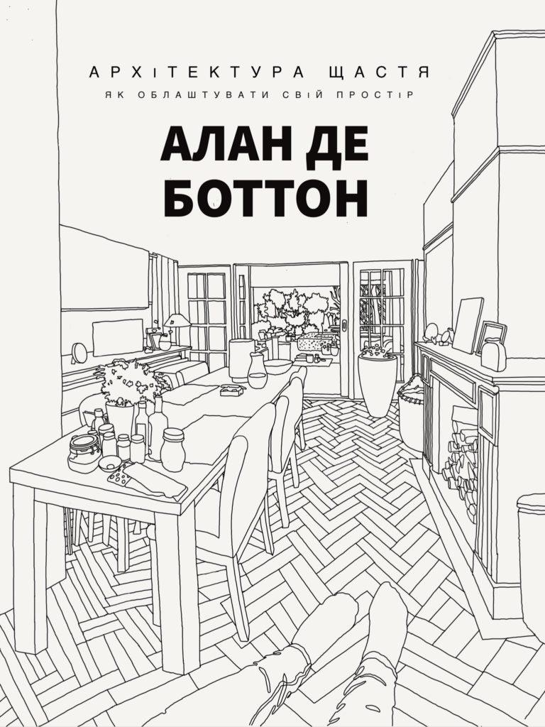 «Архітектура щастя» від видавництва ArtHuss