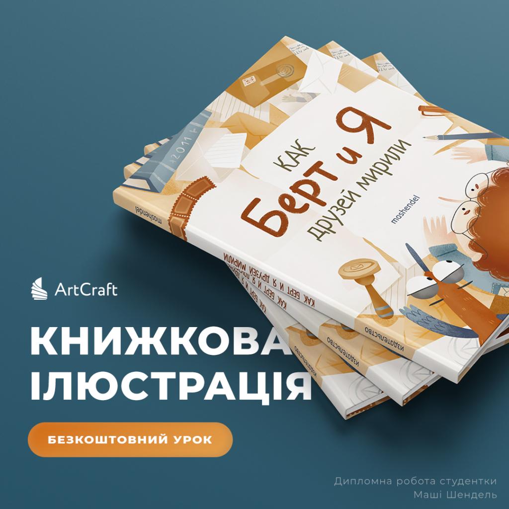 11 лютого в ArtCraft стартує новий набір курсу «Книжкова ілюстрація»
