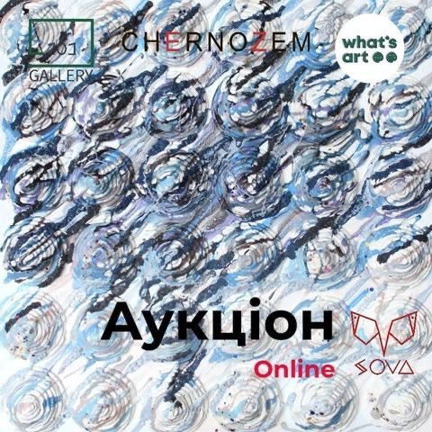 Онлайн-аукціон SOVA S be: лот №12 - CHERNOZEM.INFO