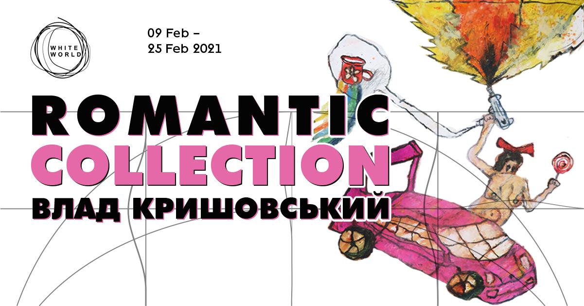 «Romantic Collection». Влад Кришовський - ЦСМ «Білий Світ»