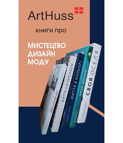 300x500-arthuss-2