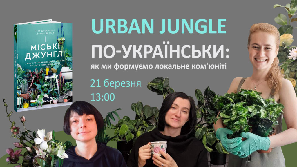 Urban jungle по-українськи: як ми формуємо локальне ком'юніті