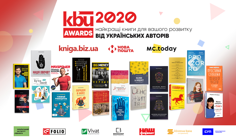 Нова книжкова премія KBU AWARDS