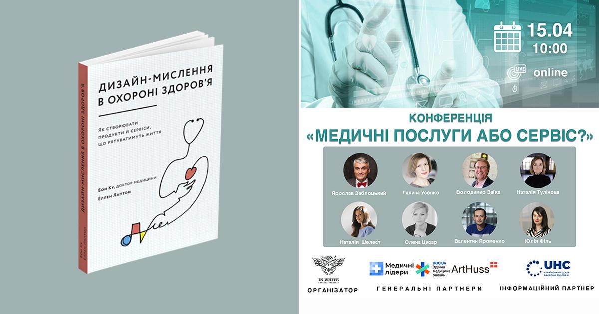 """Онлайн-конференція """"МЕДИЧНІ ПОСЛУГИ АБО СЕРВІС? Що повертає пацієнта 2021 року"""""""