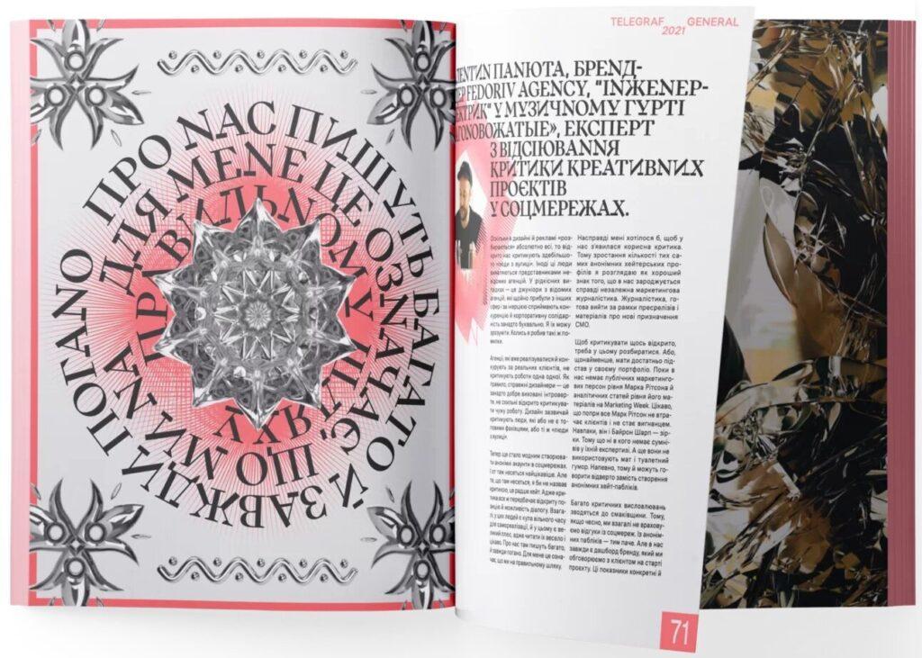 Замовити журнал «Telegraf.Design»