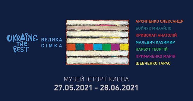 «ВЕЛИКА СІМКА» - Музей історії міста Києва