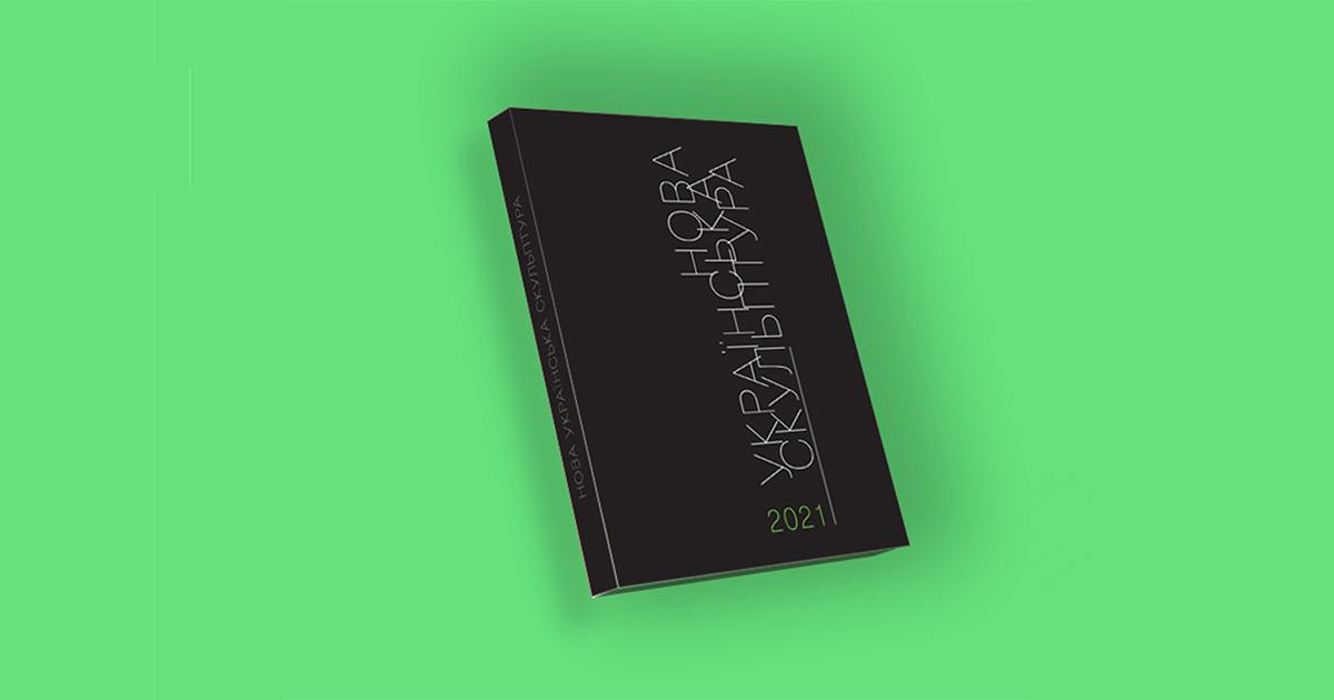 Книга «Нова українська скульптура» про творчість нового покоління українських митців