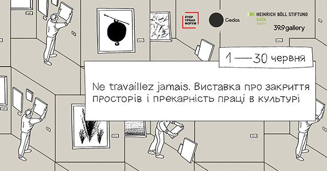 «Ne travaillez jamais. Про прекарність праці в культурі» - 39.9gallery