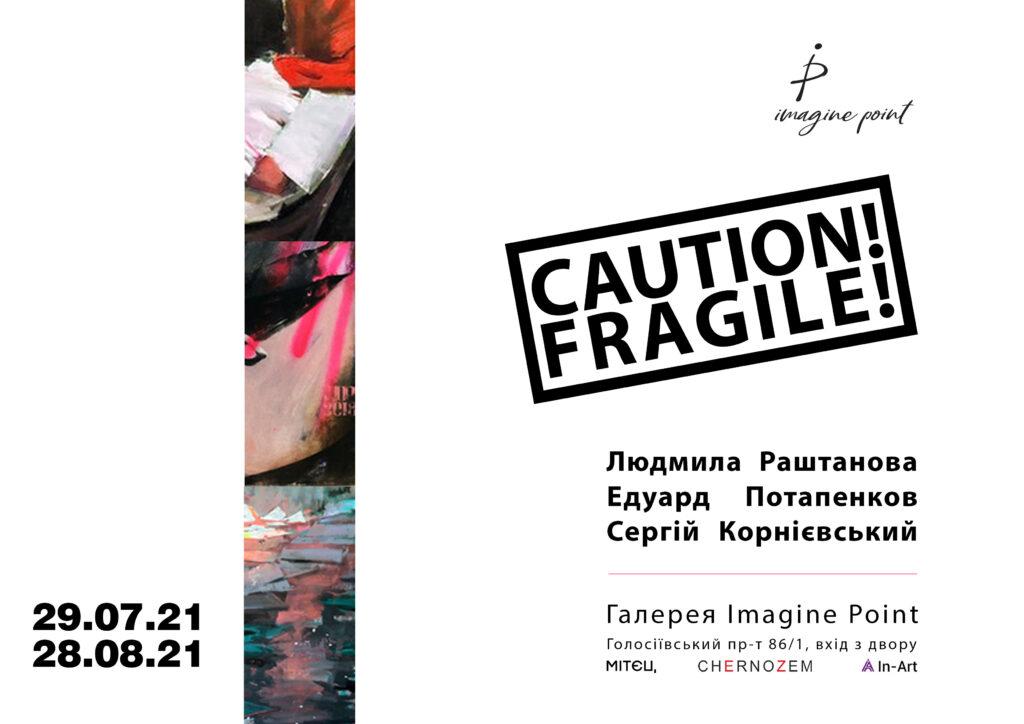CAUTION! FRAGILE! - галерея «Imagine Point»
