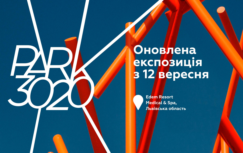 Парк сучасної скульптури PARK3020 запрошує на оновлену експозицію у свою першу річницю