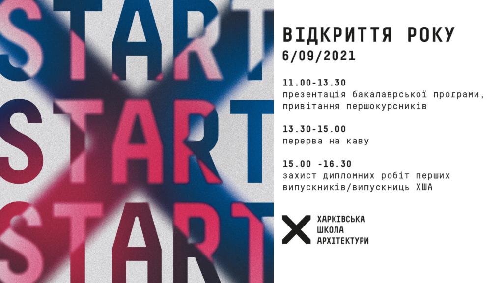 Харківська школа архітектури запрошує на Відкриття року 2021