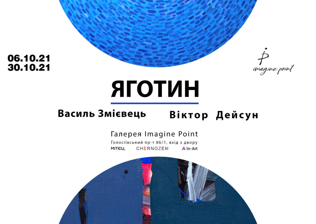 Віктор Дейсун, Василь Змієвець. «Яготин» - Галерея Imagine Point